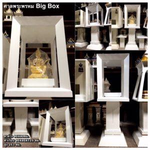 ศาลพระพรหม Big Box