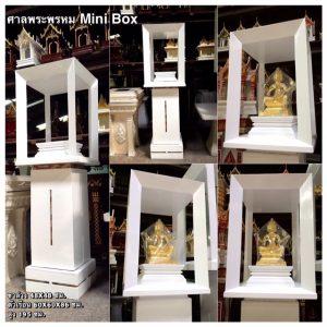 ศาลพระพรหม Mini Box